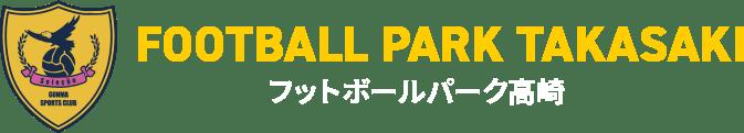 フットボールパーク高崎